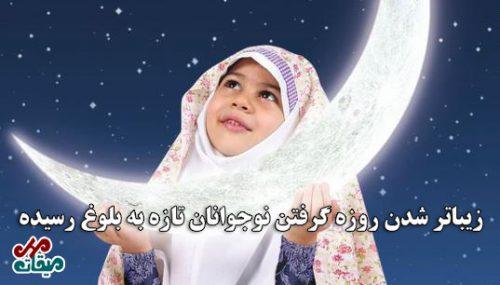 روزه داریدختران