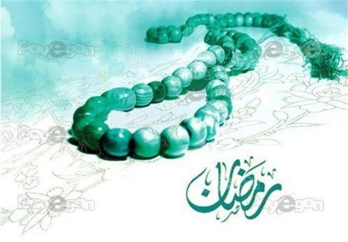 آزمون ماه رمضان