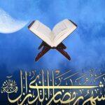 ۵ دستور العمل برای ماه مبارک رمضان