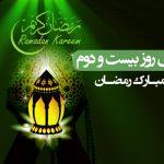 دعای روز بیست و دوم ماه رمضان +شرح دعا
