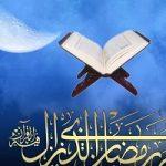 دعای روز بیست و ششم ماه رمضان +شرح دعا