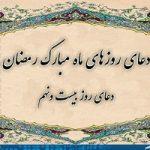دعای روز بیست و نهم ماه رمضان +شرح دعا