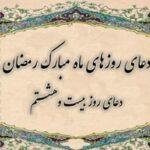 دعای روز بیست و هشتم ماه رمضان +شرح دعا
