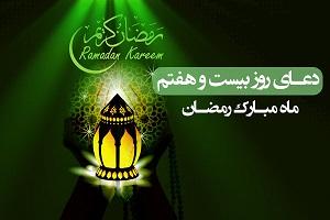 دعای روز بیست و هفتم ماه رمضان +شرح دعا