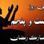 دعای روز بیست و پنجم ماه رمضان +شرح دعا