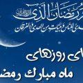 دعای روز بیست و چهارم ماه رمضان +شرح دعا