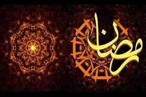 دعای روز سی ام ماه رمضان +شرح دعا
