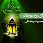 دعای روز نوزدهم ماه رمضان +شرح دعا