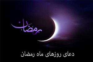 دعای روز هجدهم ماه رمضان +شرح دعا