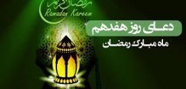 دعای روز هفدهم ماه رمضان +شرح دعا