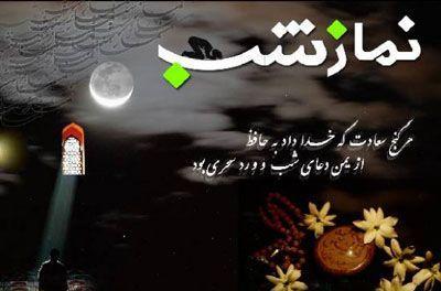 اهمیت نماز شب