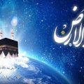 روز دحو الارض و جایگاه این روز در قرآن