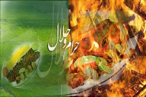 عواقب شوم لقمه حرام در زندگی انسان ها