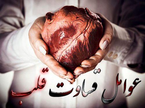 عوامل مرگ قلب
