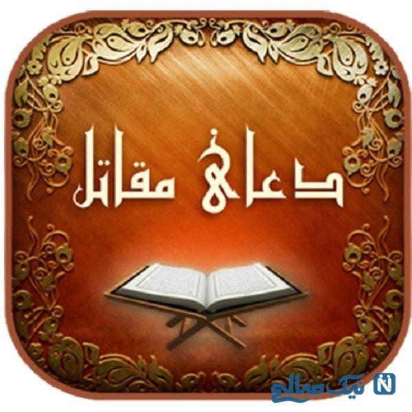 خواندن دعای مقاتل بن سلیمان