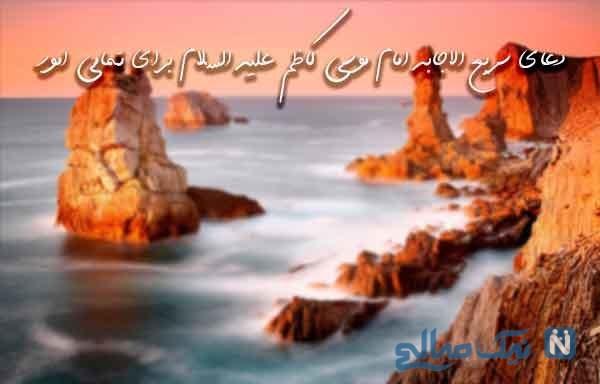 دعای سریع الاجابه امام موسی کاظم