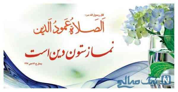لزوم نماز خواندن