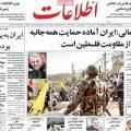 عناوین روزنامه های امروز ۹۶/۰۹/۲۲
