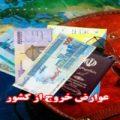 تاثیر گرانشدن عوارض خروج از کشور ایران