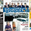 عناوین روزنامه های امروز ۹۷/۰۲/۰۵