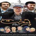 کنایه طنز آلود امیر حسین قاسمی به افشاگری از پشت پرده سریال «پایتخت»