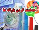 برنامه جدید دولت برای یارانه نقدی
