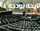 هزینه ایاب و ذهاب و غذای کارکنان دولت تعیین شد