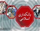 جزئیات طرح جدید بانکداری اسلامی