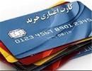 جزئیاتی از کارتهای جدید اعتباری+اقساط احتمالی