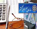 خبر خوش سازمان مالیاتی برای صاحبان مشاغل