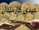اعلام عیدی کارمندان دولت در سال 94