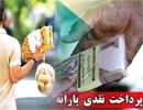 تغییر در نحوه پرداخت یارانه نقدی