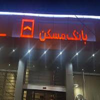 بانک مسکن + ارسال پیامک هشدار به متقاضیان مسکن مهر