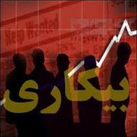 بیکاری در کشور به بالاترین رقم پس از انقلاب رسید