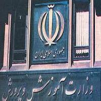 پرداخت حقوق فرهنگیان آموزش و پرورش یکپارچه شد