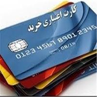 توزیع کارت اعتباری ۲۰ میلیونی برای کارمندان