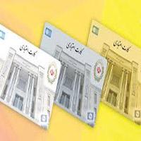 هفت خوان روند صدور کارت اعتباری + مدارک مورد نیاز