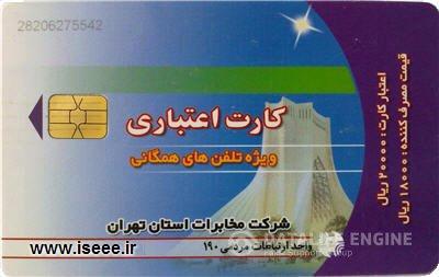 کارتهای تلفن شارژی جای کارتهای ۲ هزار تومانی را میگیرند