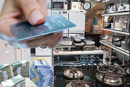 کارت اعتباری خرید