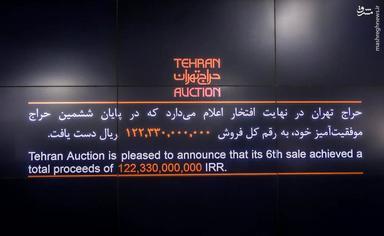 ششمین حراج تهران