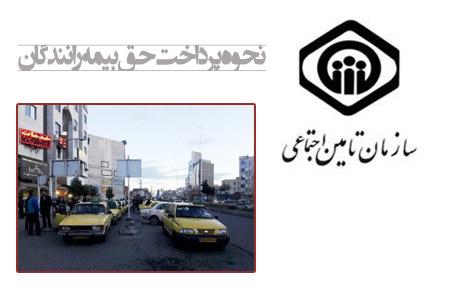 بیمه رانندگان شهری