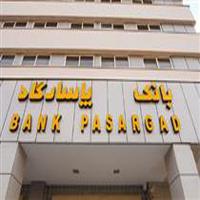 ضمانتنامه بانکی |صدور انواع ضمانتنامههای بانکی در بانک پاسارگاد