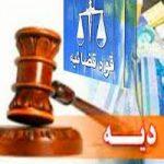 دیه ماه حرام برای مقصران حذف شد + جزئیات بیمه در ماه حرام و غیر حرام