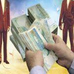 کارمندان دولت ۷ برابر پاداش۳۰ماهه حقوق میگیرند