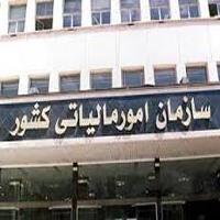 سازمان امور مالیاتی آخرین مهلت ارائه اظهارنامه مالیاتی را اعلام کرد