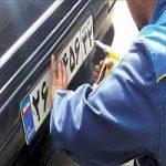 هزینه تعویض پلاک خودروها ۴۰ درصد افزایش یافت