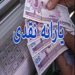 زمان واریز یارانه نقدی بهمن ماه مشخص شد