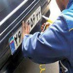 شمارهگذاری خودرو  ممنوعیت جدید برای شمارهگذاری خودروها