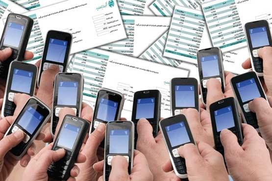 قبضهای موبایل