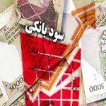 کاهش نرخ سود منتفی شد  تغییر بهره بانکی، بعد از انتخابات ۹۶